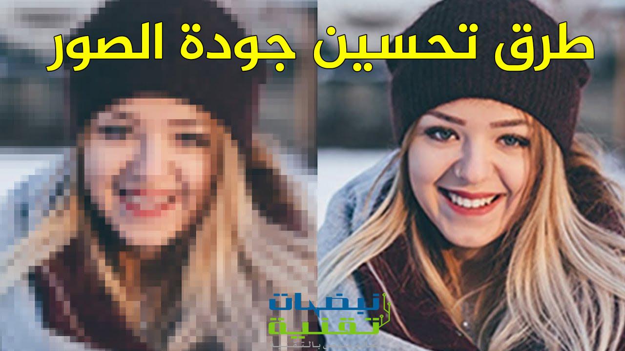 كيفية تحسين جودة الصورة