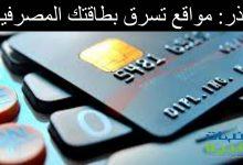 Photo of هذه المواقع تسرق البيانات المصرفية عند القيام بعملية الشراء فيها، احذر منها