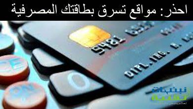 هذه المواقع تسرق البطاقات المصرفية عند القيام بعملية شراء