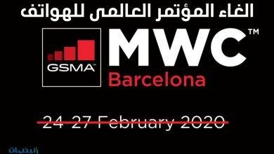 Photo of رسميا : إلغاء المؤتمر العالمي للهواتف MWC 2020 بسبب فيروس كورونا المستجد
