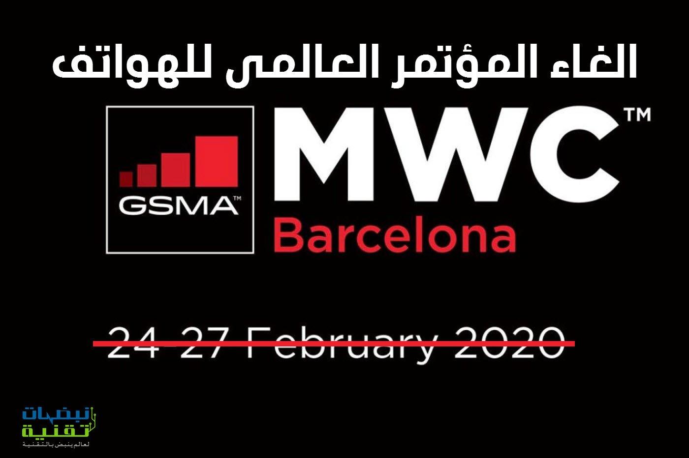 المؤتمر العالمي للهواتف MWC 2020