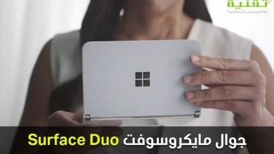Photo of شاهد جوال مايكروسوفت Surface Duo بشاشتين
