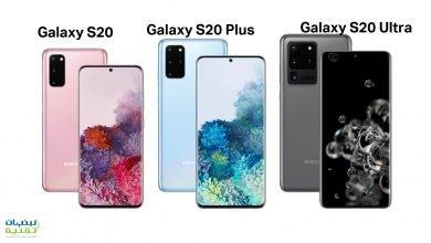 Photo of مقارنة تقنية بين جوال Galaxy S20 ضد Galaxy S20 Plus و Galaxy S20 Ultra