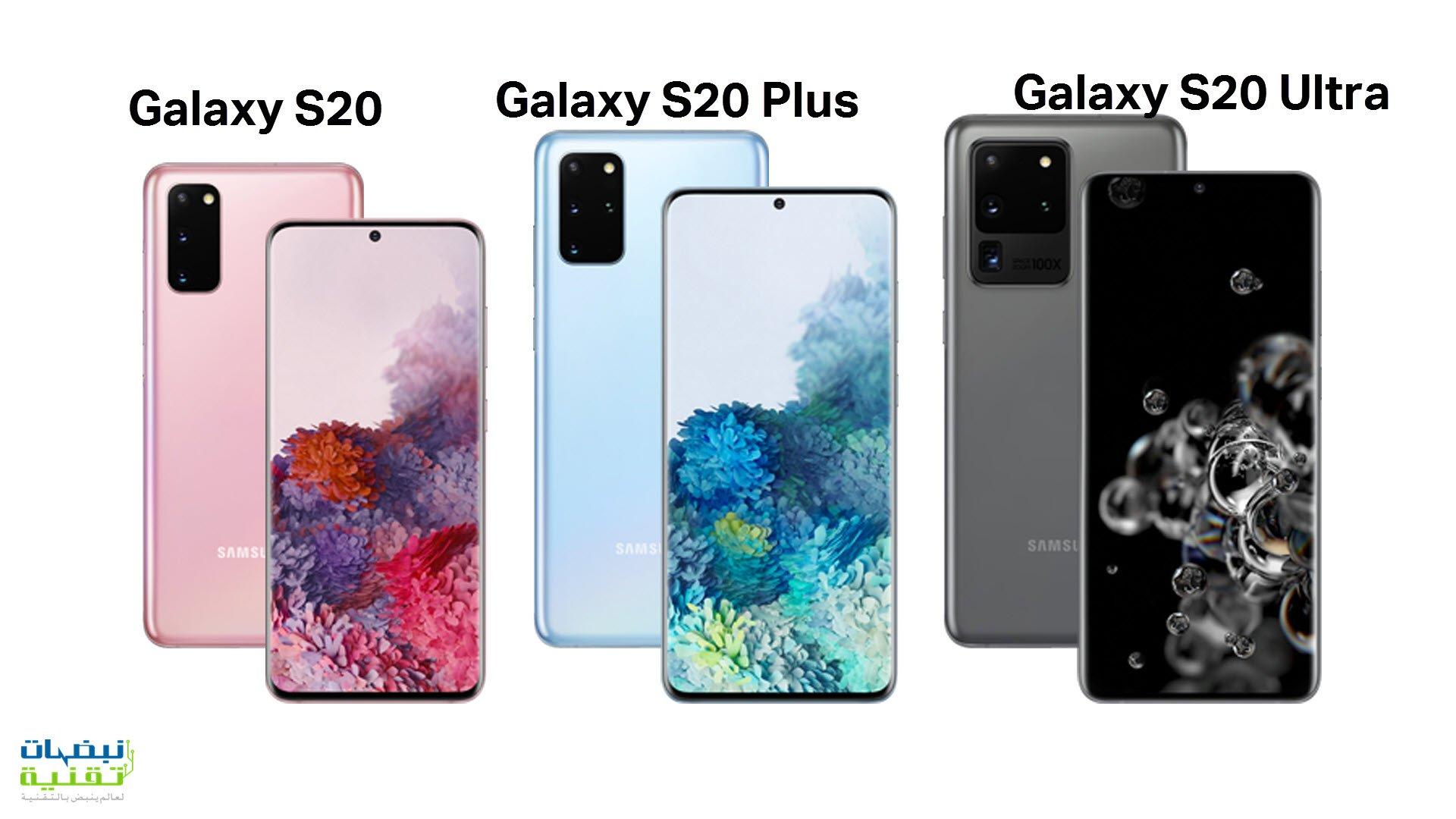 جوال Galaxy S20