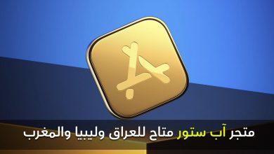 Photo of آبل توفر متجر آب ستور في العراق و ليبيا و المغرب