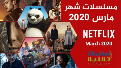 Photo of أفضل مسلسلات شهر مارس 2020 على نتفليكس Netflix