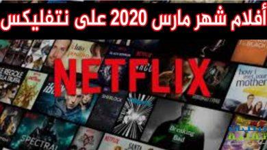 Photo of أفضل أفلام شهر مارس 2020 على نت فليكس Netflix