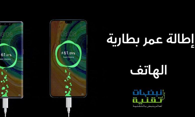 Photo of إطالة عمر بطارية هاتفك من خلال تفعيل ميزة Smart Charging Mode