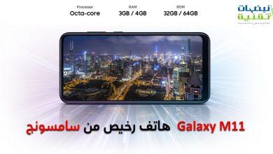 Photo of الإعلان عن هاتف Samsung Galaxy M11 وبداية التسويق من الإمارات العربية المتحدة