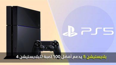 Photo of كونسول PlayStation 5 لن يدعم جميع ألعاب الجيل السابق PS4