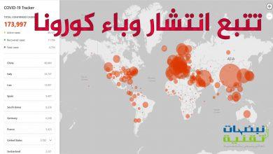Photo of مايكروسوفت تطلق خريطة تفاعلية لتتبع انتشار وباء كورونا حول العالم