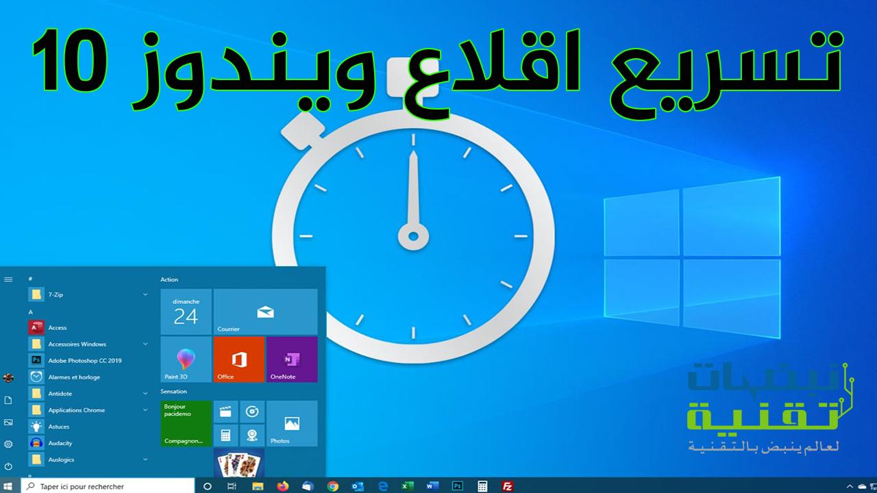 تسريع اقلاع الكمبيوتر ويندوز 10