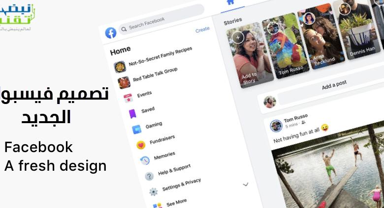 Photo of تعميم التصميم الجديد لفيسبوك لسطح المكتب : مشابه تقريبا لتصميم تطبيق فيسبوك