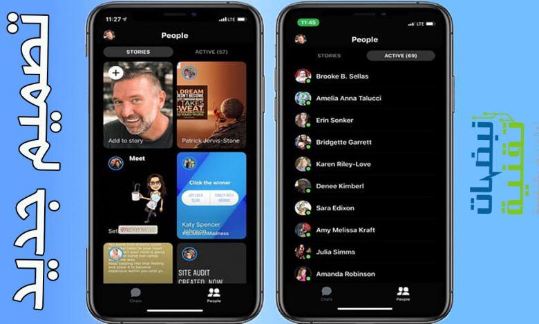Photo of هذا هو التصميم الجديد للفايسبوك مسنجر على منصتي الاندرويد و آي أو إس iOS