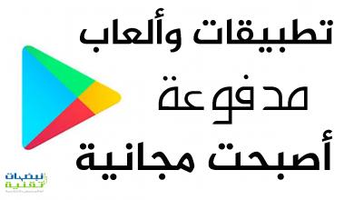 Photo of تطبيقات و العاب مدفوعة مجانا للاندرويد ، أسرع لتحميلها قبل فوات الأوان