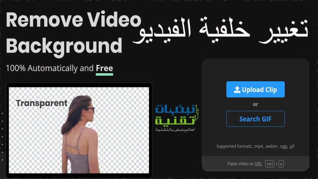 تغيير خلفية الفيديو والصور المتحركة في ثواني عبر هذا الموقع