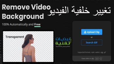 Photo of تغيير خلفية الفيديو والصور المتحركة في ثواني عبر هذا الموقع الخرافي