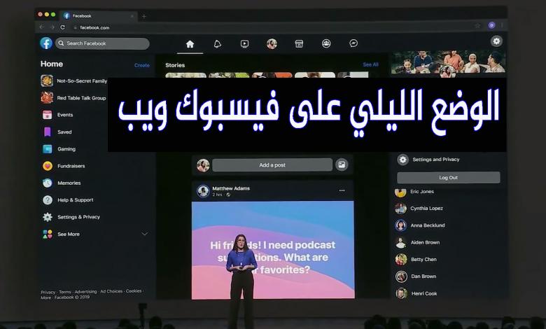 Photo of طريقة تفعيل الوضع الليلي للفيس بوك على واجهة الويب