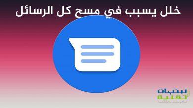 خلل في تطبيق Google Messages