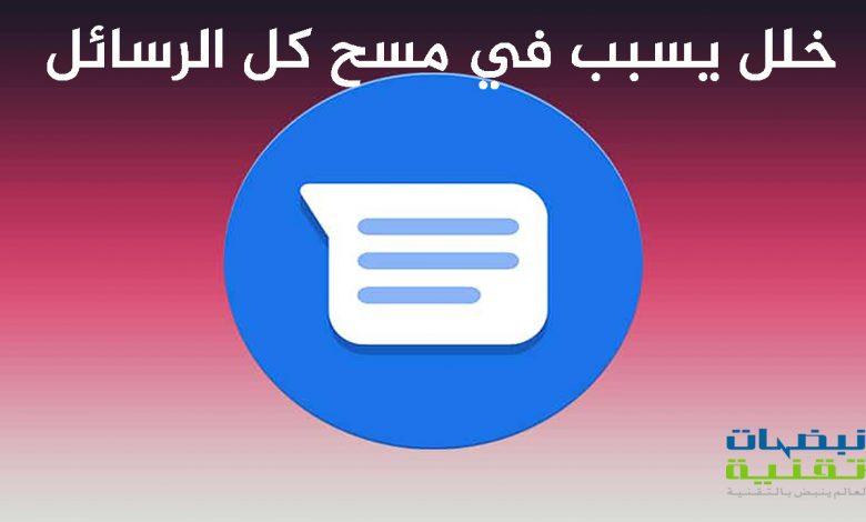 Photo of خلل في تطبيق Google Messages يسبب في مسح كل الرسائل القصيرة
