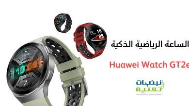 Photo of ساعة Huawei Watch GT2e لنمط حياة صحي