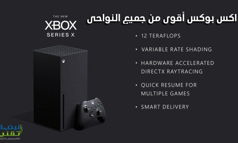 Photo of تعرف على تصميم و مواصفات جهاز الألعاب Xbox Series X القادم