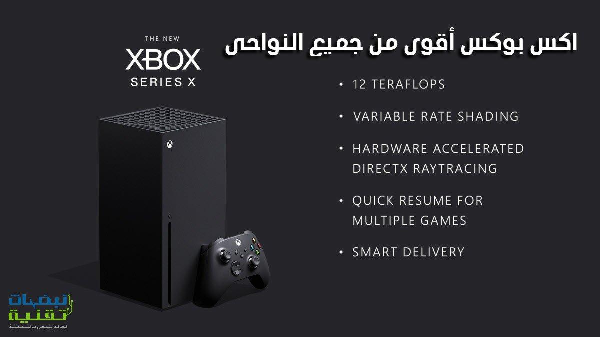 جهاز الألعاب Xbox Series X