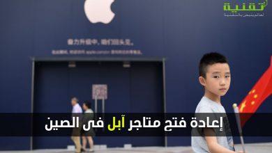 Photo of إعادة فتح متاجر آبل في الصين بعد نجاحهم في كبح فيروس كوفيد 19