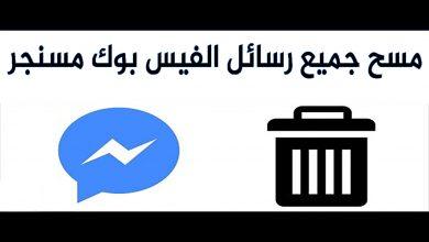 مسح جميع رسائل فيسبوك مسنجر