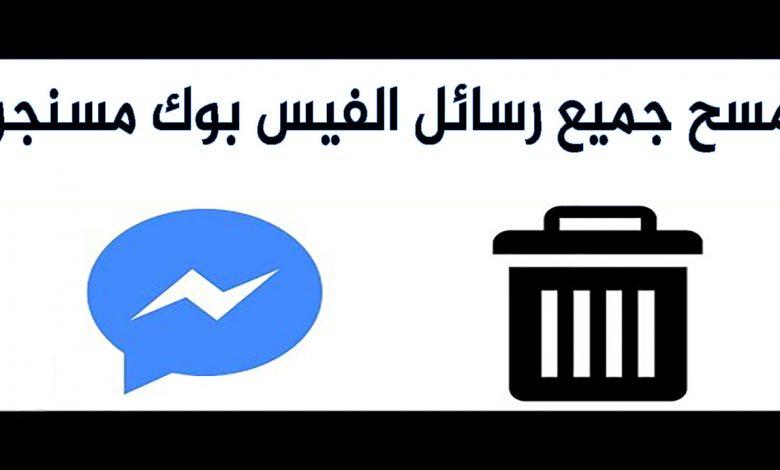 Photo of طريقة مسح جميع رسائل الفيس بوك مسنجر بنقرة واحدة