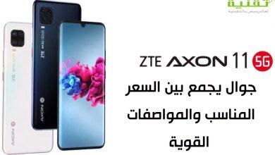 Photo of هاتف ZTE Axon 11 5G من الفئة المتوسطة بمواصفات قوية وسعر 380 دولار