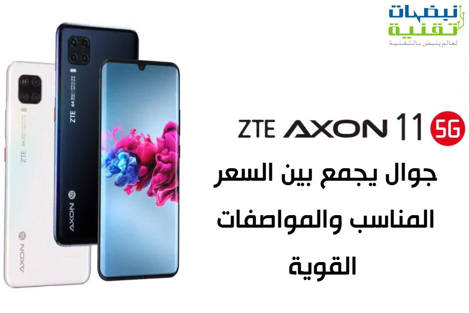 هاتف ZTE Axon 11 5G