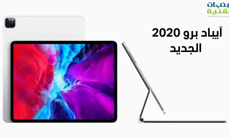 Photo of جديد آبل : لابتوب MacBook Air جديد بألف دولار و iPad Pro بمعالج أقوى
