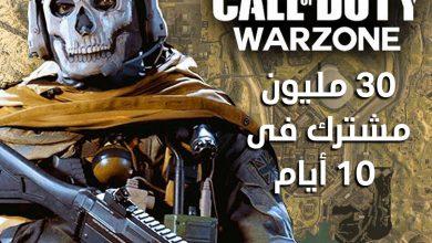Photo of لعبة Call of Duty: Warzone تجلب أكثر من 30 مليون لاعب خلال 10 أيام فقط