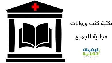 مكتبة كتب و روايات مجانية