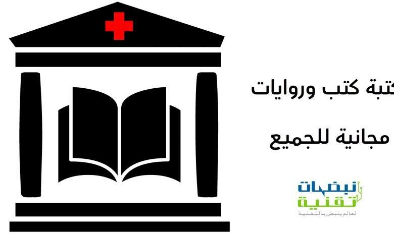 Photo of مكتبة كتب و روايات مجانية تضم أكثر من 3 ملايين كتاب.