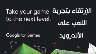 صورة في تعاون بين جوجل و كوالكوم : تجربة اللعب على آندرويد ستكون مختلفة تماما