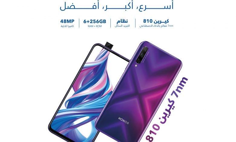 Photo of هاتف HONOR 9X PRO متوفر الآن للطلب المسبق في الإمارات والسعودية