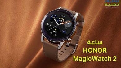 Photo of ساعة HONOR MagicWatch 2 الذكية : بطارية تدوم 14 يوماً دون المساس بالقوة والأداء