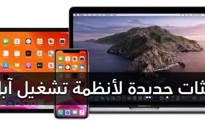 Photo of آبل تصدر تحديث iOS 13.4 و iPadOS 13.4 و macOS 10.15.4 و watchOS 6.2