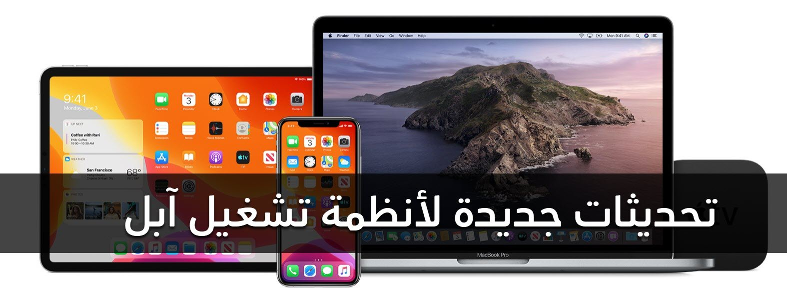 تحديث iOS 13.4