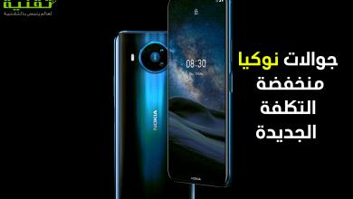 جوال Nokia 8.3