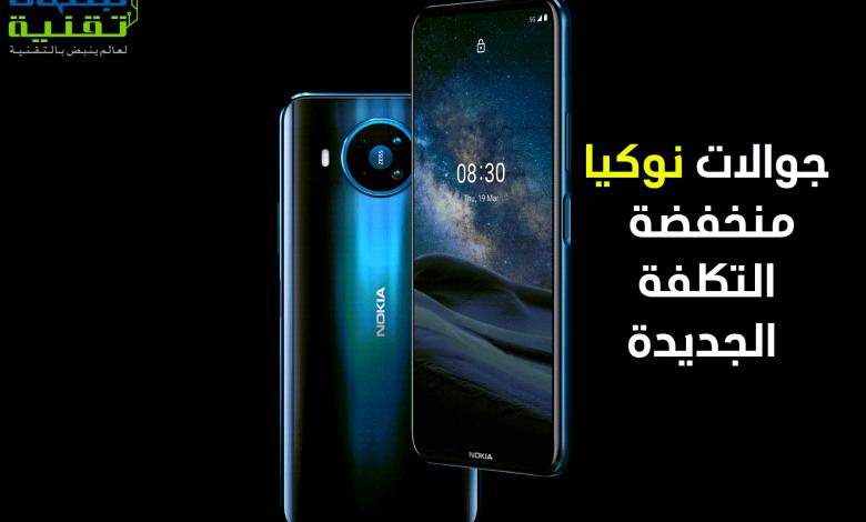 Photo of جوال Nokia 8.3 يدعم شبكات 5G وبسعر منخفض