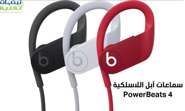 Photo of تعرف على سماعات آبل اللاسلكية الجديدة PowerBeats 4