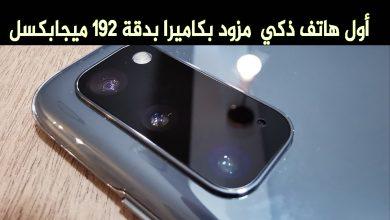 صورة سيتم إصدار أول هاتف ذكي في العالم مزود بكاميرا بدقة 192 ميجابكسل في مايو 2020