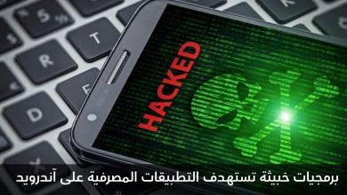 Photo of خطير : احذر من البرمجيات الخبيثة EventBot على آندرويد تستهدف التطبيقات البنكية