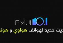 Photo of تعرف إن كان هاتفك الذكي سوف يحصل على تحديث EMUI 10.1 أم لا