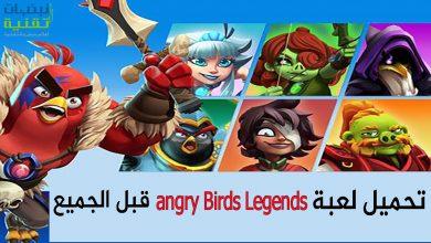 Photo of تحميل لعبة angry Birds Legends قبل الجميع وقبل وصولها إلى جوجل بلاي