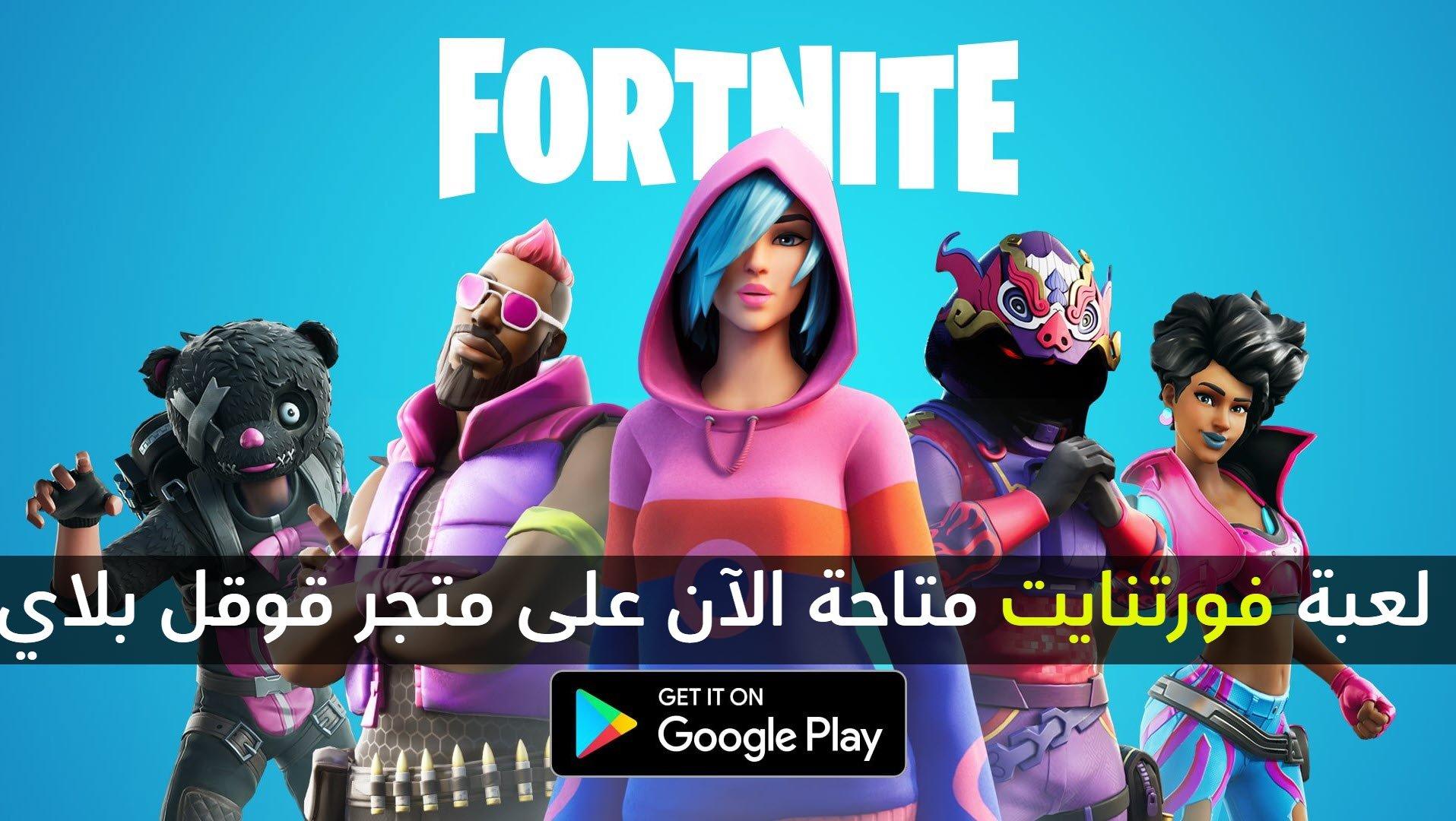 تحميل لعبة Fortnite لهواتف آندرويد من خلال متجر قوقل بلاي