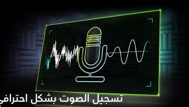 تسجيل الصوت بشكل احترافي
